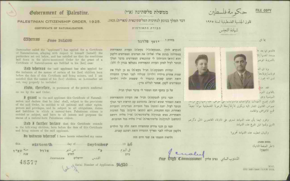 Certificate of citizenship of José Palomo and Fortuna Adjiman, September 1946 |  ISA-Mandatory Organizations-Mandate Migration-0014797 | Israel State Archives